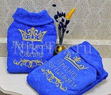 Комплект махровых халатов с индивидуальной вышивкой