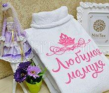 Нежное сочетание белоснежного халата и розовой вышивки для любимой мамули